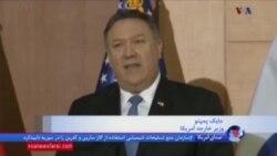 تاکید وزیر خارجه آمریکا بر همکاری کره جنوبی و ژاپن در پاک ساختن کره شمالی از تسلیحات اتمی