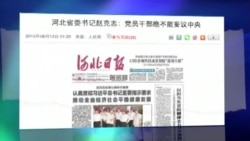 媒体观察:河北书记附和习近平 不许干部妄议中央