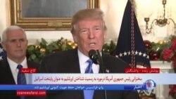 ویدئو کامل سخنرانی ترامپ درباره دلایل او برای به رسمیت شناختن اورشلیم، پایتخت اسرائیل