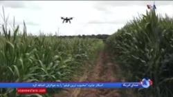 استفاده از پهپادها برای بهبود صنعت کشاورزی