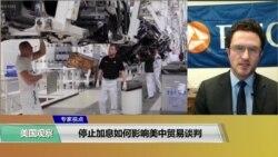 专家视点(叶文斌):停止加息如何影响美中贸易谈判