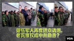 时事大家谈:退伍军人再度进京请愿,老兵维权成中共隐患?