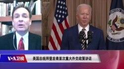 """焦点对话:拜登首场外交演说 称中国为""""最严峻竞争者"""""""