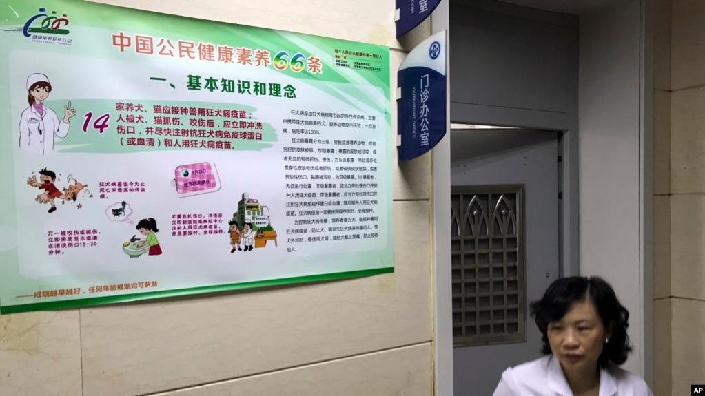北京一家醫院張貼的狂犬病疫苗信息(美聯社)