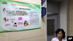 资料照:北京一家医院墙上挂着狂犬病疫苗的宣传画。(2018年7月23日)