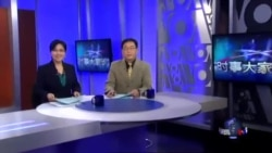 VOA卫视(2014年12月17日 第二小时节目)