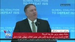 نسخه کامل سخنان مایک پمپئو در جمع وزرای کشورهای عضو ائتلاف علیه داعش