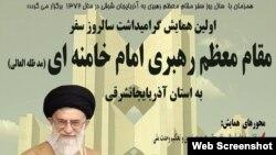 Qurultayın posteri