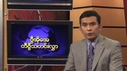 ျမန္မာတီဗီြသတင္း (၀၂-၁၃-၂၀၁၃)