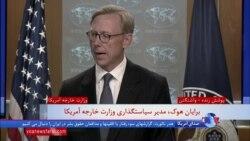 چه شروطی باید انجام شود که پرزیدنت ترامپ با رهبران ایران دیدار کند؛ پاسخ برایان هوک