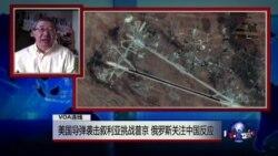 VOA连线:美国导弹袭击叙利亚挑战普京 俄罗斯关注中国反应