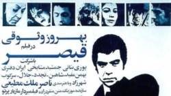 انتشار کتاب «صدسال اعلان و پوستر فیلم در ایران»