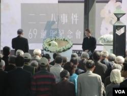 台湾举行纪念228事件69周年的活动