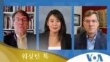 """[워싱턴 톡] """"안보리 '긴급회의'...한국 정부 '제재 완화 주장' 시각차"""""""