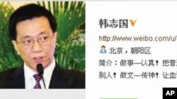 经济学家韩志国微博首页截图