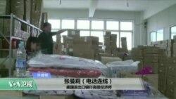 VOA连线: 穆迪降低中国信用评级