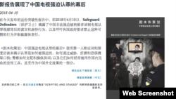 """""""保護衛士""""最新報告《劇本和策劃:中國強迫電視認罪的幕後》"""