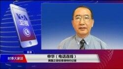 VOA连线(申华):周末北京锡安基督教会被捣毁
