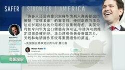 VOA连线(李逸华):白宫下达华为禁令,国会两党议员大力支持