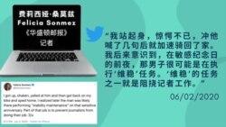 推特上的中国:骑行在六四31周年前夜的华盛顿,前驻华记者记录希望