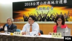 台灣民意基金會針對地方選舉發表最新民意調查(美國之音張永泰拍攝)