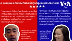 How can local politics take care of Thai community in the U.S.?