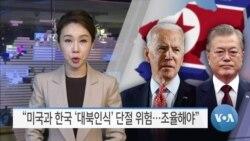 "[VOA 뉴스] ""미국과 한국 '대북인식' 단절 위험…조율해야"""
