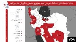 نقشه کشته شدگان اعتراضات بر مبنای آمار عفو بین الملل