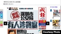 香港成報近月經常發文抨擊涉及香港問題的中國高官(成報網站截圖)