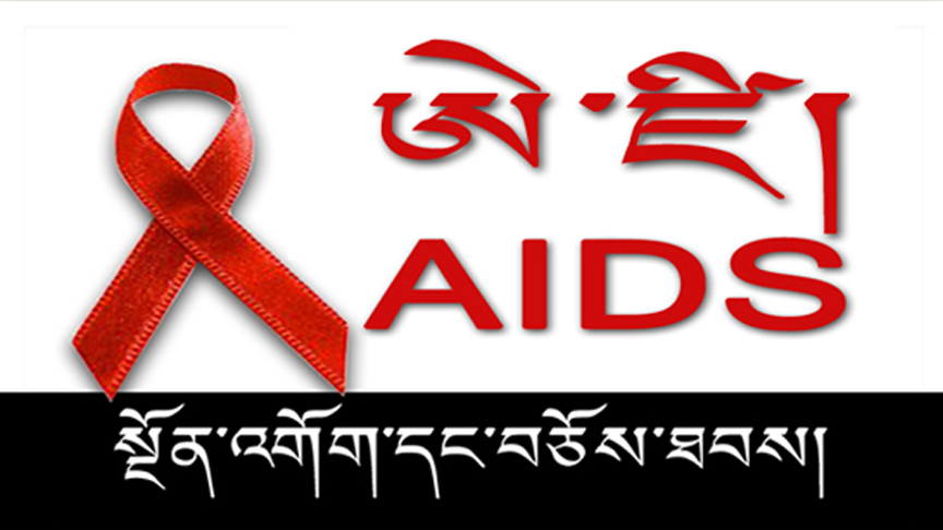 HIV/AIDS and Tibetan Society