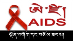 HIV/AIDS and Tibetan Society