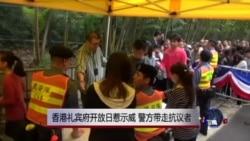 香港礼宾府开放日惹示威 警方带走抗议者