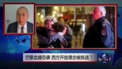 焦点对话:巴黎血腥恐袭,西方开放理念被挑战?