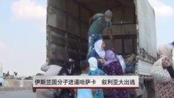 伊斯兰国分子进逼哈萨卡 叙利亚人大出逃