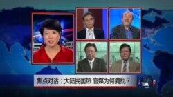 VOA卫视(2014年10月17日 焦点对话 完整版)