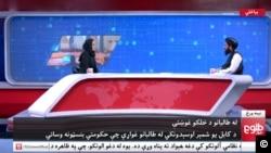 افغان خاتون صحافی بہشتہ ارغند افغان ٹیلی وژن نیٹ ورک 'طلوع' کے ساتھ وابسطہ ہیں۔