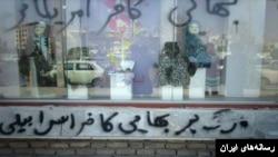 نمونه ای از آزار بهائیان و شعار نویسی در محل کسب آنها/ آرشیو