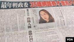 台湾媒体报道政府将延揽网络奇才入阁(翻拍自自由时报)