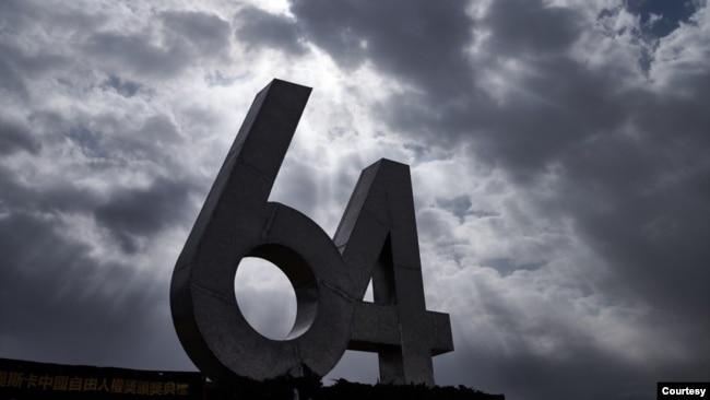 六.四不能忘记,全球几十团体将共同网祭(照片为自由雕塑公园提供)