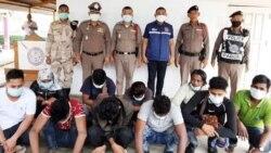 ထုိင္းႏုိင္ငံထဲ တရားမ၀င္ ၀င္လာသူ ျမန္မာေတြနဲ႔ လူေမွာင္ခုိသမားေတြ ဖမ္းခံရ