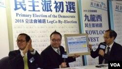 香港民主動力舉行記者會公佈初選結果。(美國之音湯惠芸攝)