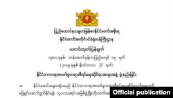 ႏုိင္ငံတကာ ရာဇဝတ္မႈ တရားစီရင္ေရးဆိုင္ရာ အထူးအဖြဲ႔ ဖြဲ႔စည္းေၾကာင္း ေၾကညာခ်က္ (ဓါတ္ပံု- Myanmar State Counsellor Office)