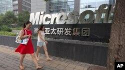 在中國的微軟公司。