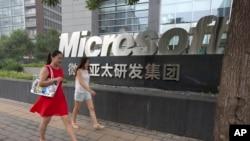 2014年7月31日中国北京微软公司
