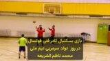 بازی بسکتبال کادر فنی تیم ملی فوتسال ایران در روز تولد سرمربی تیم ملی، محمد ناظم الشریعه