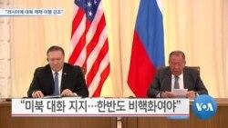 """[VOA 뉴스] """"러시아에 대북 제재 이행 강조"""""""