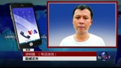 VOA连线赵威丈夫游明磊: 维权律师大抓捕最年轻政治犯赵威下落不明