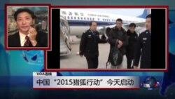 "VOA连线:中国""2015猎狐行动""今天启动"