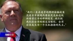 """海峡论谈:蓬佩奥世纪""""反共宣言"""" 美中台关系""""翻转""""起点?"""