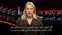 View From Washington: Highlighting Prisoners of Conscience in Iran